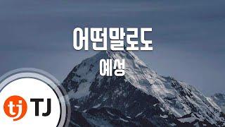 [TJ노래방] 어떤말로도(Confession) - 예성(Feat.찬열)(YESUNG) / TJ Karaoke