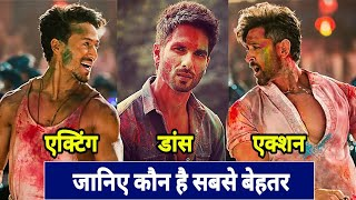 Who is best in acting, dance and action, Hrithik Roshan, Tiger Shroff, Shahid Kapoor