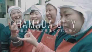 【島根県浜田市】ふるさと納税が与えてくれたモノ thumbnail