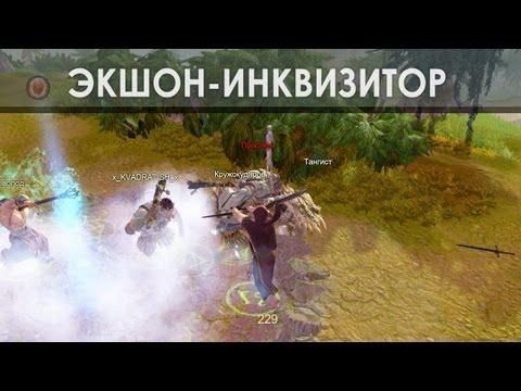 видео: Экшон-инкивзиор - panzar [Часть 2]