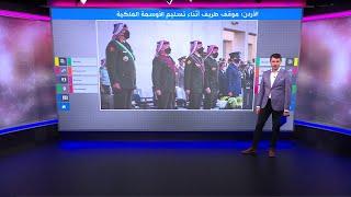 موقف طريف مع العاهل الأردني الملك عبد الله الثاني أثناء تسليمه أوسمة ملكية