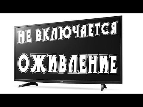 Как включить телевизор lg если он не включается