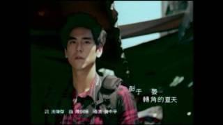 [官方MV]彭于晏-轉角的夏天(MV完整版)