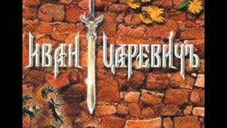 �������� ���� Иван Царевичъ - Отпусти Меня ������