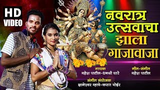नवरात्र उत्सवाचा झाला गाजावाजा | Superhit Marathi Devotional Song | Navratri Special 2018