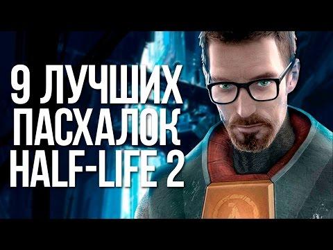 Как правильно скачать игру Half Life 2