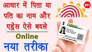 Change Address & Father Name Online in Aadhar Card - father name correction in aadhar card online