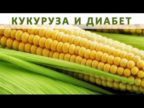 Чем полезна кукуруза при диабете