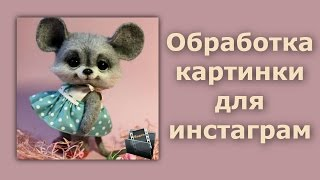 🖌Обработка картинки для инстаграм в онлайн фотошоп🖌(, 2016-08-23T17:00:00.000Z)