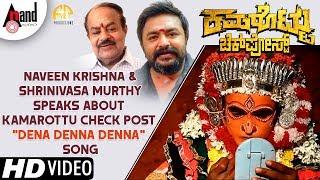 naveen-krishna-shrinivasa-murthy-speaks-about-kamarottu-check-post-dena-denna-denna-song