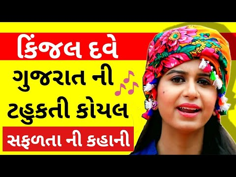 Kinjal Dave (કિંજલ દવે) Biography In Gujarati | Singer | Interview | Biodata | Live | Marriage |