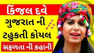 Kinjal Dave (કિંજલ દવે) Biography In Gujarati | Singer | Interview | Biodata| Live