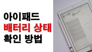 아이패드, 배터리 성능 확인방법