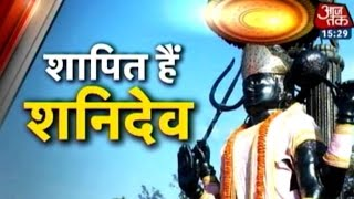 Dharm: The three curses of Shani Dev