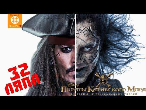 Все киноляпы 'Пираты Карибского моря: Мертвецы не рассказывают сказки' - Народный КиноЛяп