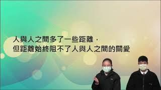 Publication Date: 2021-03-30 | Video Title: 閩僑中學 | 20-21年度 | 校園電視節目 | 生活與社