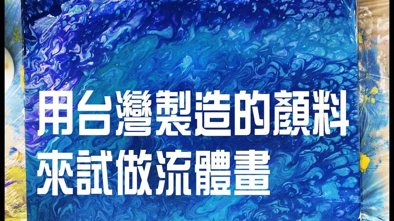 流體畫-用臺灣製造的顏料來試做流體畫 - YouTube