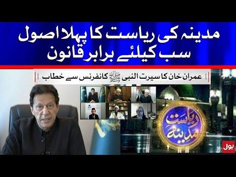 First Rule of Riyasat-e-Madina - PM Imran Khan on International Seerat-un-Nabi SAWW Conference