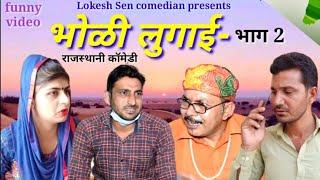 Bholi Lugai Part 2|भोली लुगाई भाग -२| lokesh Sain|Rajasthani Haryanvi comedy