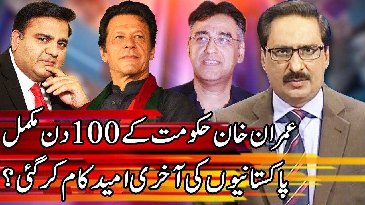 Kal Tak with Javed Chaudhry | 26 November 2018 | Express News