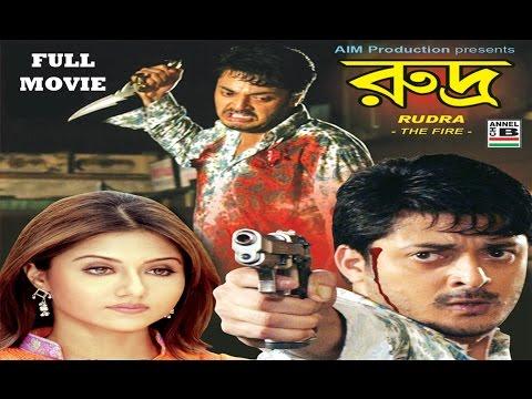Rudra The Fire | Bengali Full Movie | রুদ্র | Action | Jishu Sengupta | Swastika Mukherjee