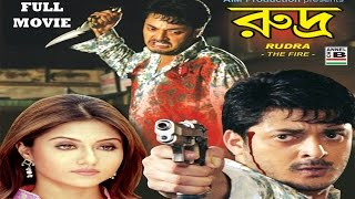 Rudra The Fire | Bengali Full Movie | রুদ্র | Action | Jishu Sengupta | Swastika Mukherjee