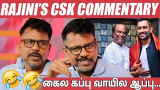 CSK-க்கு கொரோனா வந்தது இதுனாலதான் – Badava Gopi Sharings | Dhoni