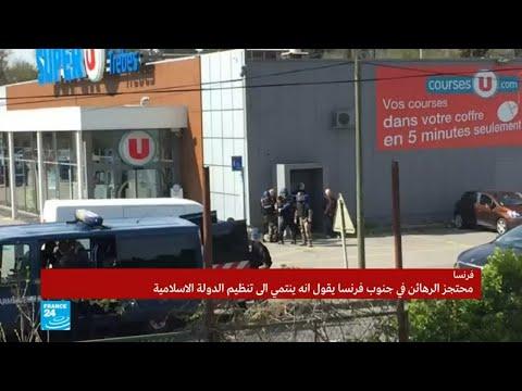 هل هناك ضحايا في عملية احتجاز رهائن في مركز تجاري جنوب غرب فرنسا؟  - نشر قبل 2 ساعة