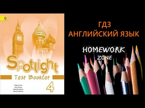 Учебник Spotlight 4 класс. Тест Модуль 3 (A, B)