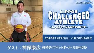 ゲスト:神保康広(車椅子バスケットボール・元日本代表)