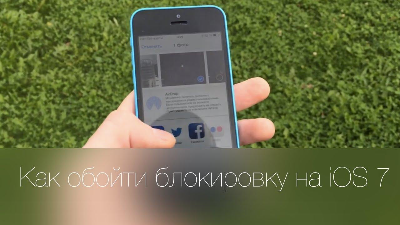 праздничные выходные вирус блокиратор на айфон растянулся времени