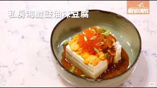 【Jacky's way】Jacky Yu 私房海膽豉油凍豆腐食譜|新假期