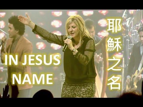 黑暗退散!【耶穌之名】【In Jesus Name】中文字幕合輯 ,半小時迅速爭戰得勝!原唱歌手達琳哲淇Darlene Zschech, Israel Houghton, 新生命小組教會, 約書亞樂團