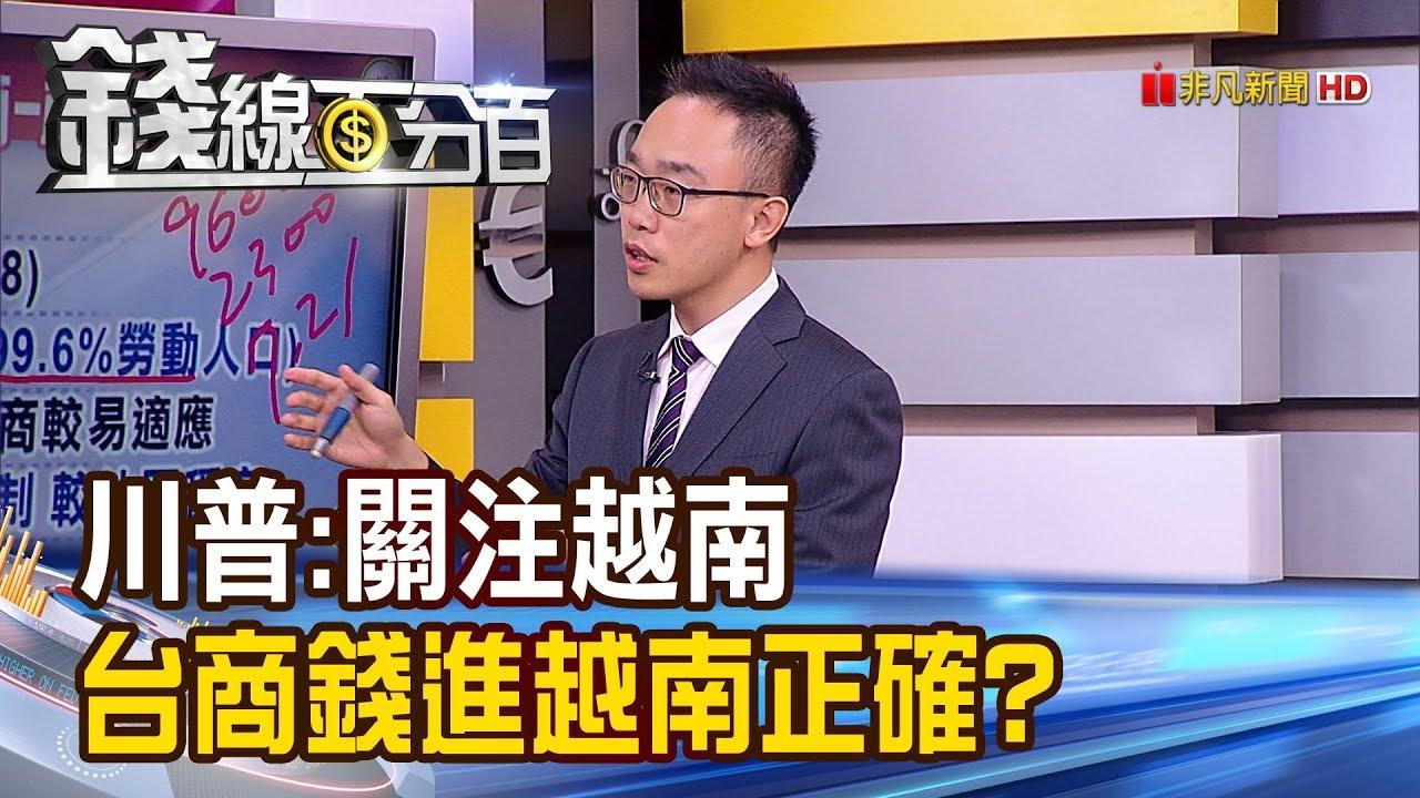 【錢線百分百】《川普威脅關注越南 臺商錢進越南!正確?》20190628-7 - YouTube