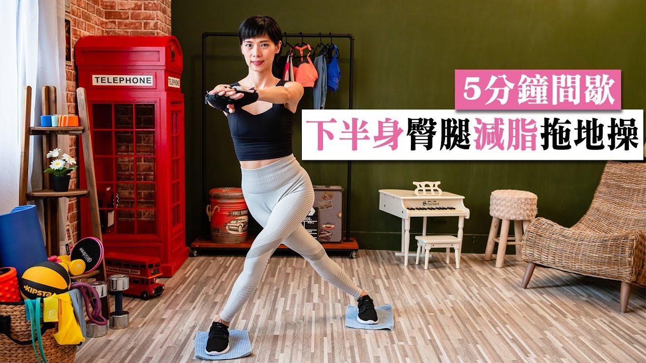 下半身減脂間歇 針對大腿臀部,5分鐘邊拖地邊減脂。 跟著黑面蔡媽媽運動