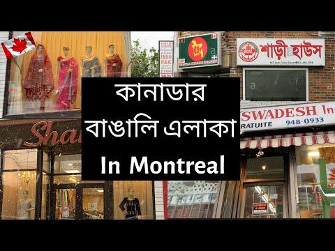 কানাডার বাঙালি এলাকা in Montreal / Bangladeshi area in Canada / Bangladeshi area in Montreal