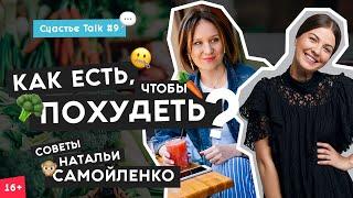 Наталья Самойленко - Диета или правильное питание? | Как похудеть? | Счастье Talk #9 | 16+