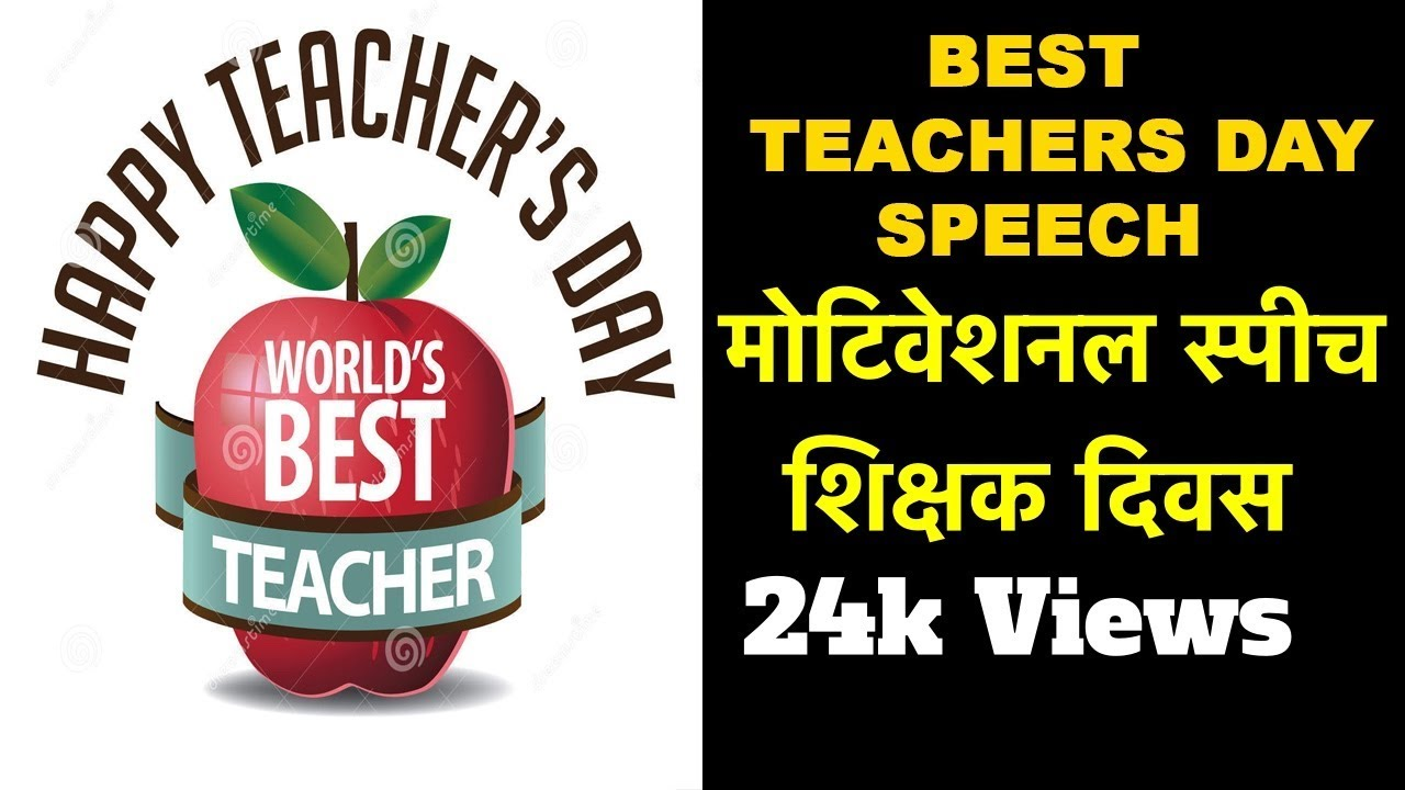 MOTIVATIONAL SPEECH ON TEACHER'S DAY IN HINDI 2017