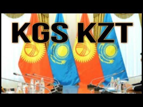 Курс Кыргызстан сом в Казахстан Тенге . Валюта (KZT) ( KGS )