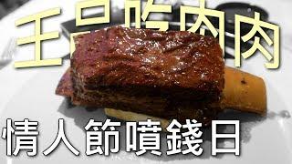 [chu吃] 情人節帶寶貝吃王品啦! 一個人要價1350的套餐 , 我送軒什麼禮物呢嘿嘿