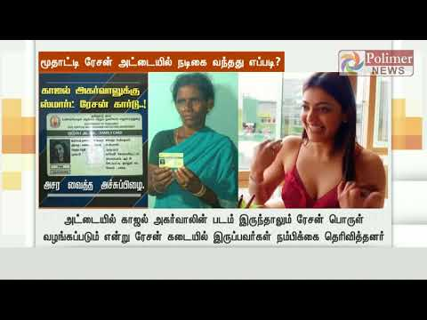 Salem Women gets a smart card with Actress Kajal Aggarwal's image on it | Polimer News