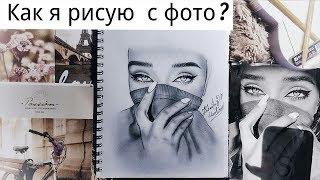 ♡.🌸Как нарисовать лицо человека  по фото | ВМ 🍇..♡
