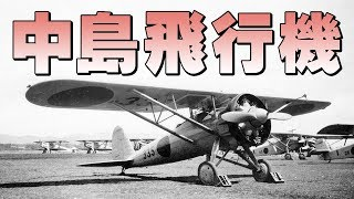 中島飛行機・・・代表的な航空機「隼」「疾風」「呑龍」「天山」「月光」「彩雲」「橘花」