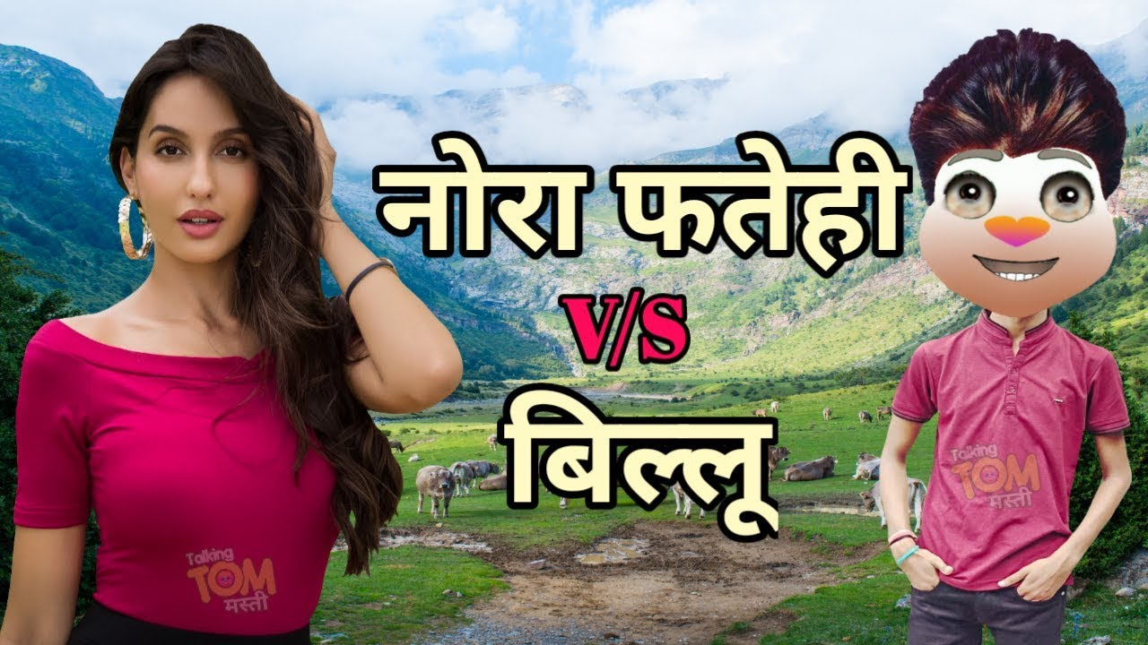 Nora Fatehi vs Billu / Nora Fatehi Super Hit Songs / Latest Funny Call Comedy / By TTmasti