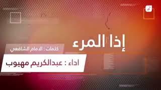 روائع كلمات الشافعي بصوت حسين الجاسمي-معن برغوت-عبدالكريم مهيوب- محمد طارق