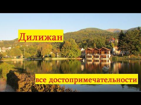 Армения горный Дилижан.Все достопримечательности армянского Дилижана в одном видео.