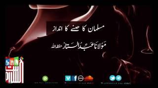 Musalmano k jeeny ka andaz | Molana Abdul Sattar | Lifestyle of Muslims | Beautiful bayan
