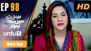 Beti To Main Bhi Hoon - Episode 98 | Urdu 1 Dramas | Minal Khan, Faraz Farooqi