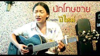 เพลงนักโทษชาย Cover by ปีใหม่ ไหทองคำ (โครตเพราะ)