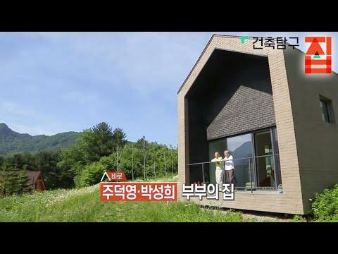 건축탐구- 집 - 다시 보는 건축탐구- 집 '설레는家, 양옥'_#001
